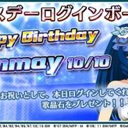 DeNA、『歌マクロス スマホDeカルチャー』でリン・ミンメイ誕生日を記念し「歌唱石」×25個をプレゼントする本日限定ログインボーナス