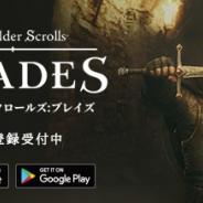 ブライブ、『エルダースクロールズ:ブレイズ』日本語版の事前登録を開始! ベセスダ開発の1人称視点のスマホ向けアクションRPG!