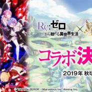マーベラス、『剣と魔法のログレス いにしえの女神』で人気TVアニメ「リゼロ」とのコラボの今秋開催が決定!