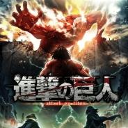 モブキャスト、『【18】キミト ツナガル パズル』で8月11日よりTVアニメ「進撃の巨人」コラボを開催 クエストでは本コラボ限定の演出も!