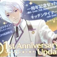 ヘキサドライブ、乙女向けコンテンツ『MakeS ‐おはよう、私のセイ‐』でリリース一周年を記念した大型アップデートを実施!