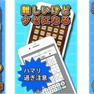サクセス、ナンプレ上級者のためだけに作った最高難易度のパズルアプリ『超ナンプレ1000!広告版』を配信開始!