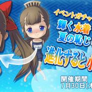 ロケットナインゲームス、『幕末BLADE』の夏のイベントガチャを開催…水着志士「平井加尾」やレア志士「榎本武揚」を手に入れよう