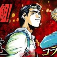 Donuts、『暴走列伝 単車の虎』が「週刊少年マガジン」の人気コミック「湘南純愛組!」とのコラボイベントを開催