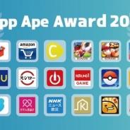 フラー、アプリ分析プラットフォーム「App Ape」で2016年を代表するアプリを決めるの「アプリ・オブ・ザ・イヤー2016」を発表