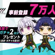 KONAMI、『ダンキラ!!! - Boys, be DANCING! -』の事前登録者数が7万人を突破! 累計ガチャ6回分のゲーム内アイテム「アクア」プレゼントが確定