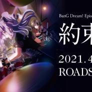 ブシロード、劇場版「BanG Dream! Episode of Roselia I : 約束」のメインビジュアルを公開! 前売り券の情報も