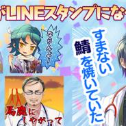 サン電子、BLゲーム『ケモ彼!~俺達のBL病棟~』のLINEスタンプが配信開始