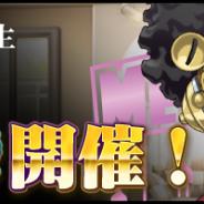 セガゲームス、『D×2 真・女神転生リベレーション』で4月7日よりテレビCMの放映が決定 本日より記念キャンペーンを開始