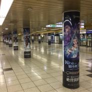 SCRAP、リアル脱出ゲーム×グランブルーファンタジー「囚われの騎空艇からの脱出」より謎解き力が診断できる「謎の柱」を東京メトロ新宿駅に展開