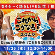 ゲームクリエイター対談イベント【Donuts安藤の『これからこうなる!2020』】第14回を25日に開催 PICTOY森山尋氏が出演