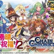 セガゲームス、『チェインクロニクル3』でアニメ『この素晴らしい世界に祝福を!2』とのコラボ特設サイトを更新 TVCM動画も公開