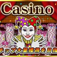 セガゲームス、『セガNET麻雀 MJ』で大型アップデートを実施 MJチップが大量に獲得できる「Casino」が登場