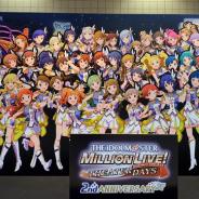 バンナム、『ミリシタ』の屋外広告を本日と明日の2日間限定で「渋谷マークシティ マークイベントスクエア」に掲出!