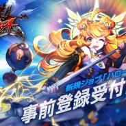 ゲームヴィルジャパン、『クリティカ ~天上の騎士団~』で新ジョブ「ハローメイジ」を追加する大型アップデートを10月下旬に実施決定!