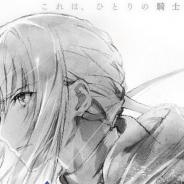 アニプレックス、『劇場版 Fate/Grand Order -神聖円卓領域キャメロット-』を2020年公開決定 コンセプトビジュアル、キャスト&スタッフも解禁!