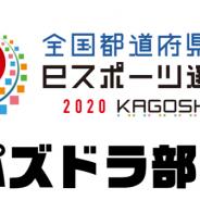 ガンホー、「全国都道府県対抗eスポーツ選手権 2020 KAGOSHIMA」の全国予選大会が11月2日よりスタート