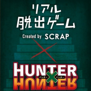 SCRAP、2019年春より全国で究極の体験型ゲーム「リアルハンター試験」を開催決定! 全貌は1月4日に特設サイトにて公開