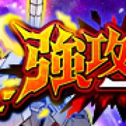 バンナム、『スーパーロボット大戦DD』でイベント「強攻の一手」を開催 『機動戦士ガンダムUC』の「クシャトリヤ」(防御・回避)が登場!