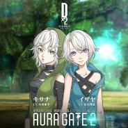 セガゲームス、『D×2 真・女神転生リベレーション』でver.2.2.00アプデを実施! 新キャラ&ストーリーが楽しめる「アウラゲート2」を追加