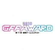 3月18日開催予定の「GFF AWARD 2018」のステージイベントプログラムとシブサワ・コウ氏×日野晃博氏の特別トークショーの詳細を発表