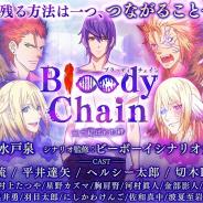 DMM GAMES、『Bloody Chain』で「心はRainy Day」イベントを開催 「【雨夜の感情】黒崎 冬至(CV:久喜大)」が必ず手に入る限定ガチャも登場