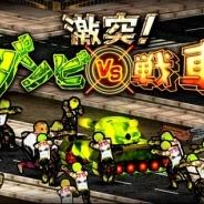 コロプラ、カジュアルアクションゲーム『激突!ゾンビvs戦車!』Android版をリリース