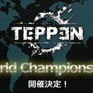 本日配信のカプコンとガンホーの『TEPPEN』がリアルイベントや大会など今後の展開を発表…賞金5000万円の世界大会を2019年12月に開催!
