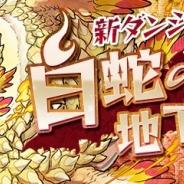 ガンホー、『パズル&ドラゴンズ』で新ダンジョン「白蛇の地下迷宮」を4月24日より期間限定で追加…新モンスター「ヨルムンガンド=ユル」出現