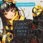 Live2Dクリエイターのためのイベント「alive 2016」が7月2日に開催 国内外のゲストも登壇予定 イラストに命を吹き込む技術の最新情報が集結