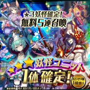ユナイテッド、『東京コンセプション』で「ハーフアニバーサリーキャンペーン」を開催! 新妖怪ユニット「九頭龍」と「あすこここ」も登場