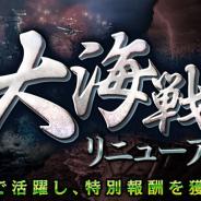 リベル、『蒼焔の艦隊』でギルド戦コンテンツ「大海戦」のリニューアルを実施…試験運用となる「模擬戦」を12月21日より開催