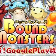 ブシロード、『バウンドモンスターズ』でGooglePlay版1周年記念キャンペーンを開催…ログインボーナスなど