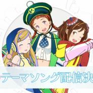 モバイルファクトリー、『駅メモ!』アプリ版6周年を記念した新テーマソングが配信決定! メロ、ルナ、みろくの3人が歌唱