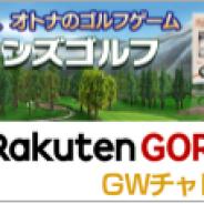 epics、ゴルフゲームアプリ『チャンピオンズゴルフ』がRakuten GORAとのコラボイベントを開催