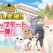 in Motion、『ねこ島日記』の大型アップデート第1弾を実施…好きな猫をパズルに連れていける機能などを実装 10万DL突破記念キャンペーンも開催