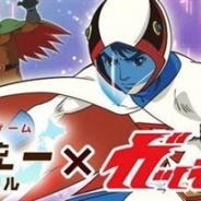 サイバーエージェント、『天下統一クロニクル』で人気TVアニメ「科学忍者隊ガッチャマン」とコラボ 「ガッチャマン」たちがゲーム内に登場