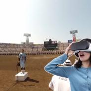 阪神電気鉄道、甲子園歴史館で夏の高校野球 第100回記念大会「開会式VR」編と「決勝戦VR」編の2映像を追加