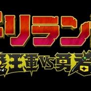 マイネットエンターテイメント、『ドリランド 魔王軍vs勇者!』においてINDETAILと業務提携契約を締結 INDETAILが本作の運営を担当