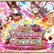 スクエニ、『ロマサガRS』でHappy Valentine Carnivalを明日12時より開催…Romancing祭や「デュラハンとの戦い」、ログインボーナスなど!