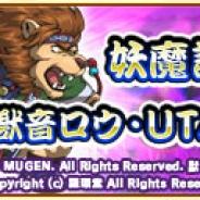 ラクジン、『戦国パズル!!あにまる大合戦』でMUGENの「UTAU獣人」キャラクターとのコラボイベントを開催