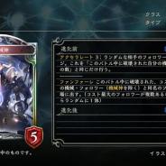 Cygames、『Shadowverse』第12弾カードパック「鋼鉄の反逆者(リベリオン)」の新カード「機械神」「紫紺の抵抗者・エンネア」「蒼の反逆者・テトラ」など12枚を公開