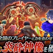 エイチーム、爽快バトルRPG『三国BASSA!!』で新イベント「強襲戦~破滅の炎砕神像~」を開催 他プレイヤーと協力して巨大ボス「炎砕神像」に挑もう!