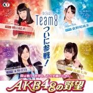 コーエーテクモ『AKB48の野望』、「AKB48 CAFE&SHOPS」とコラボ! AKB48「Team 8」メンバー全47名の登場を記念して