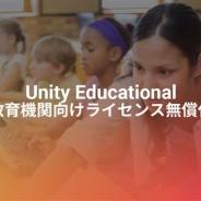 ユニティ、大学など教育機関全般へもUnity Educational(教育機関向けライセンス) を無償供与