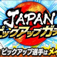 KLab、『キャプテン翼 ~たたかえドリームチーム~』で「JAPANピックアップガチャ」の開始 ピックアップガチャ限定選手 【SSR】日向 小次郎などが登場!!