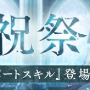 ポケラボとスクエニ、『シノアリス』で「ステップアップガチャ~聖ノ祝祭~」を開催 「いばら姫」「かぐや姫」「人魚姫」の新ジョブが登場!