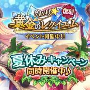 DMM GAMES、『あいりすミスティリア!』で夏休みキャンペーンを開催! 復刻イベント「煌めけ☆黄金のレクイエム」も実施