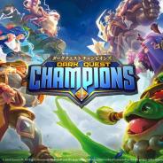 ゲームロフト、「Dark Quest」シリーズ最新作『Dark Quest Champions』をリリース ストーリーはファンタジー/SF作家のダン・アブネット氏を起用