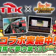 ドリコム、『ダービースタリオン マスターズ』×「東京シティ競馬」コラボが開催決定! 夢の第13レース開催、レース命名権がもらえるチャンス!